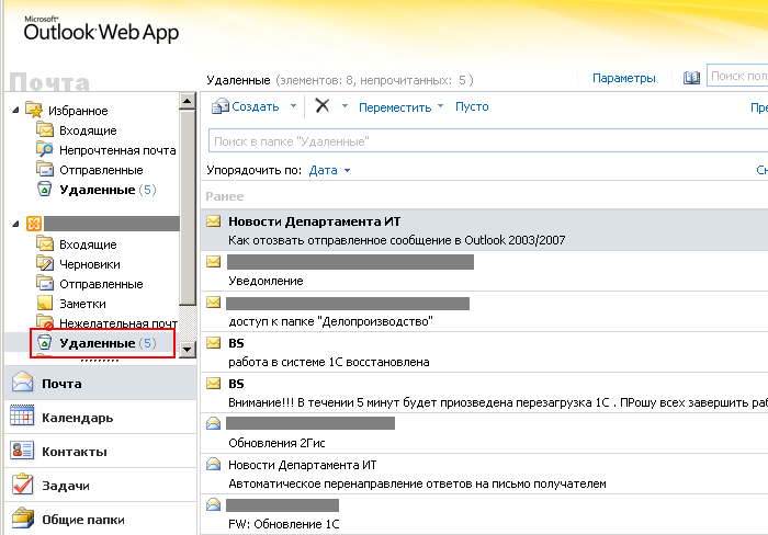 Восстановление удаленных сообщений в Outlook Web App