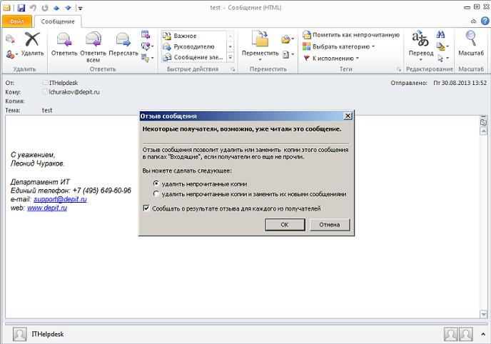 Отзыв отправленного сообщения в Outlook 2010