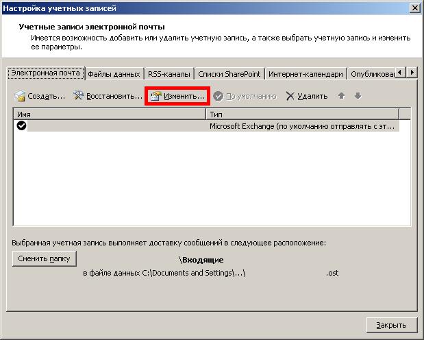 Подключение дополнительного почтового ящика в Outlook 2010
