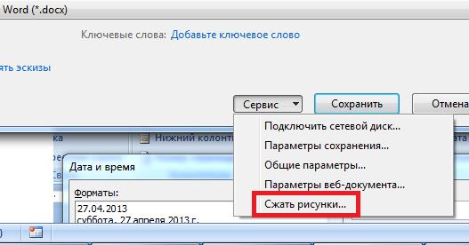 Отключение сжатия изображений в Word 2007 и 2010