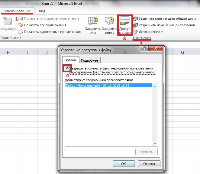 Совместная работа с таблицей Excel 2007