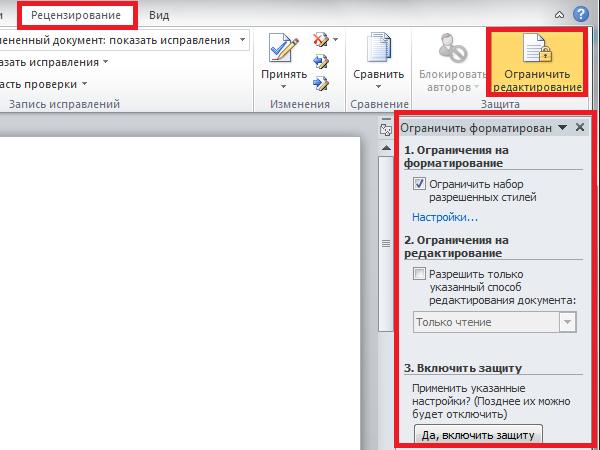 Защита документов Word 2010 от редактирования