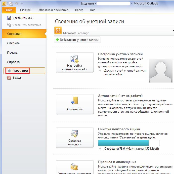 Создание подписи в Outlook 2010