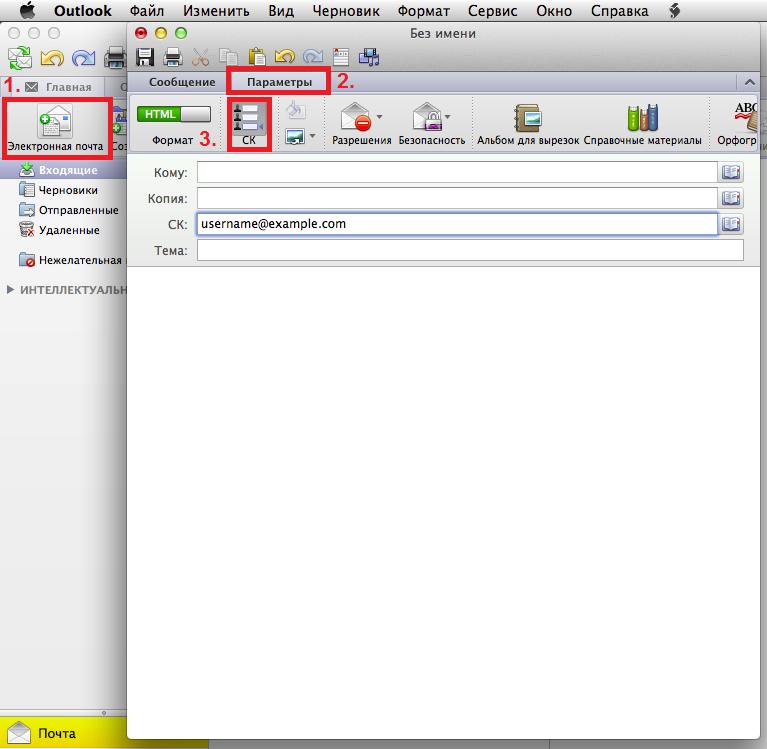 Скрытая копия в Outlook 2011 для Mac
