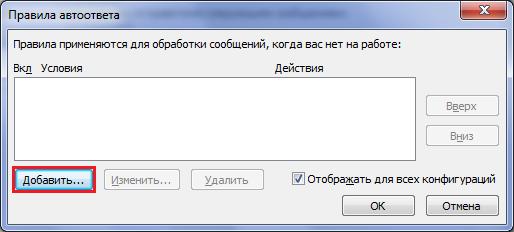 Включение заместителя в Outlook 2010