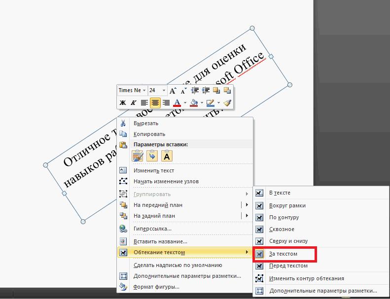 Использование текстовых полей в Microsoft Word 2010