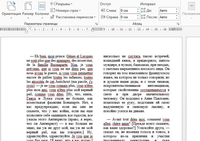 Как разделить на страницы реферат 4092