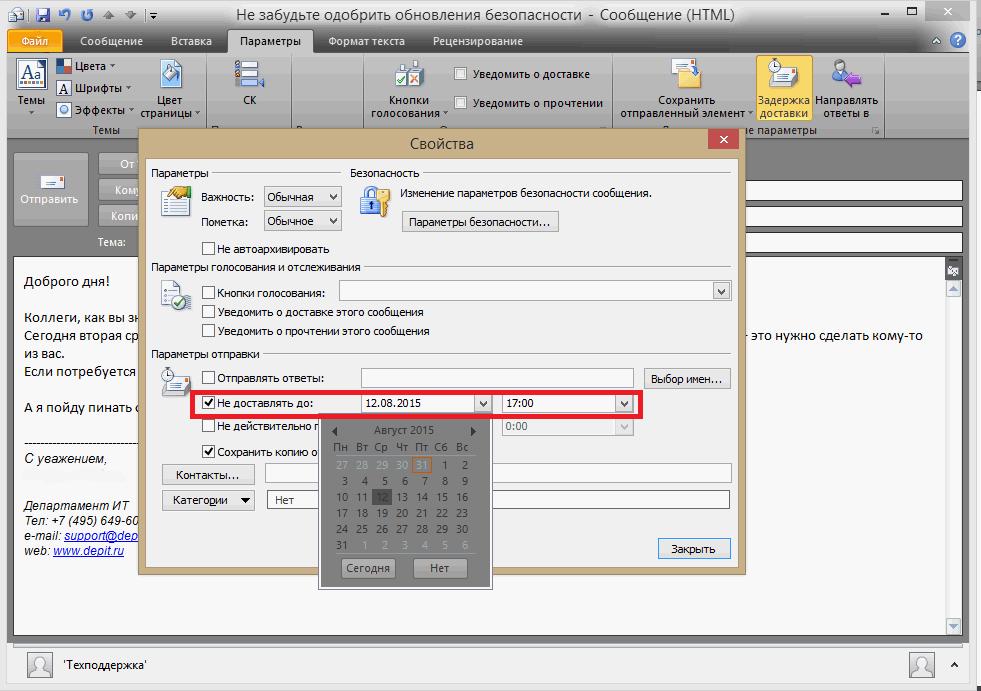 VBA макрос для рассылки писем из Excel через Outlook | Windows для системных администраторов