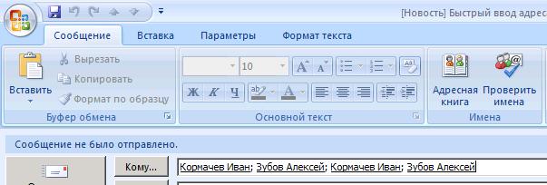 """""""Проверить имена"""": функция автозаполнения адресов в Outlook"""