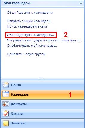 Общий доступ к календарю в Outlook 2007