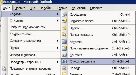 Создание списка рассылки в Outlook 2003