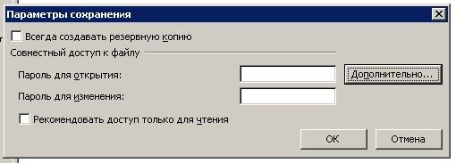 Защитить документ Excel 2003 паролем