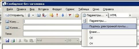 Настройка подписей электронной почты в Outlook 2003