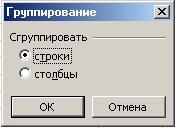Группировка ячеек в Excel 2003