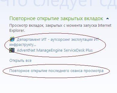 Повторное открытие вкладок в 8-ом Internet Explorer