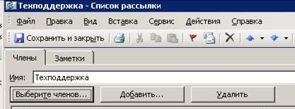Создание списка рассылки в Outlook: задайте название списка рассылки
