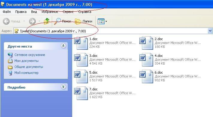 Восстановление случайно удаленных файлов или их предыдущих версий в Windows