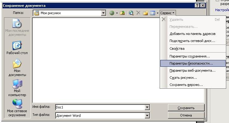 Защитить документ Word 2003 паролем