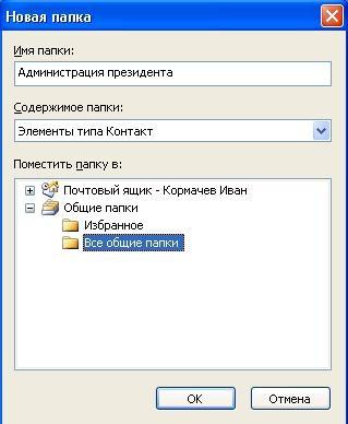 Использование общих папок Outlook