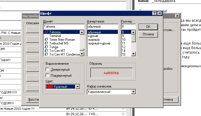 Выделение цветом сообщений в Outlook