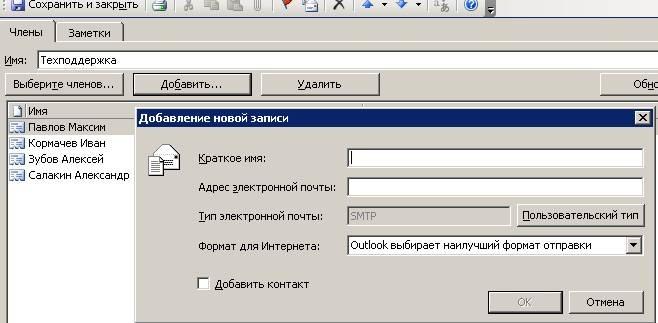 Создание списка рассылки в Outlook: ручное добавление адреса в список рассылки