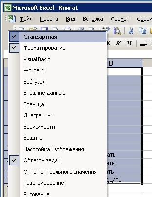 Форматирование текста по образцу в Office 2003