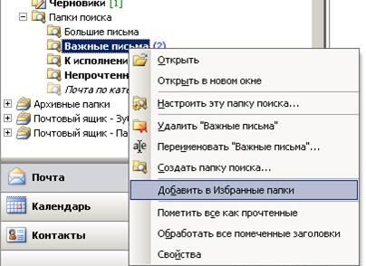 Использование папок поиска в Outlook 2003