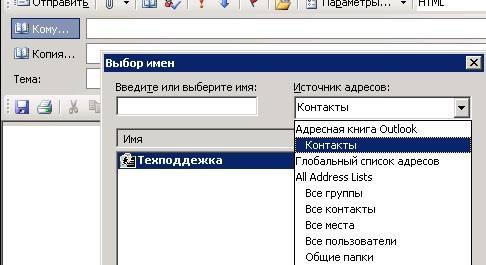 Использование списка рассылки для отпраки электронных сообщений