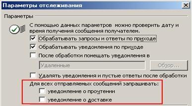 Настройка уведомлений о прочтении письма в Outlook 2003
