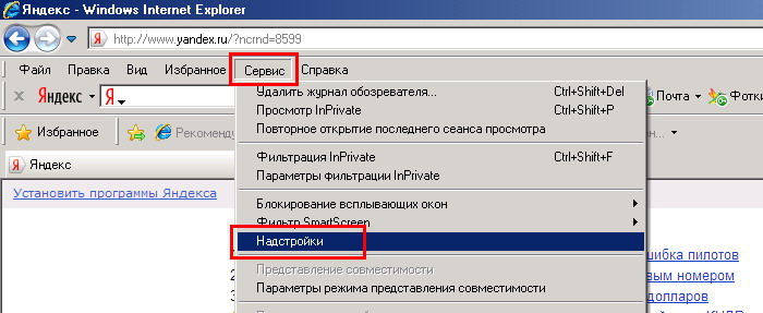 Отключение надстроек в Internet Explorer