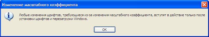 Масштабирование экранных шрифтов в Windows XP