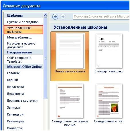Шаблоны документов Microsoft Office 2007