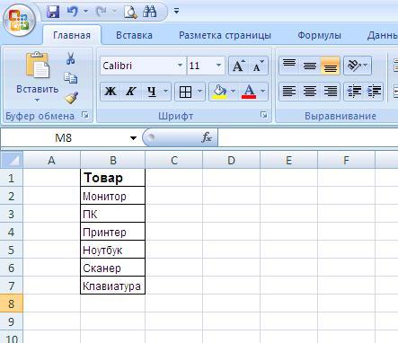 Выпадающий список значений ячейки Excel: Список значений