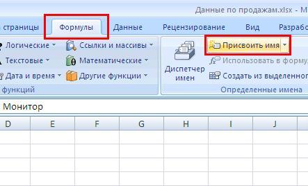 Выпадающий список значений ячейки Excel: присвоить имя