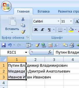 Список значений в ячейках