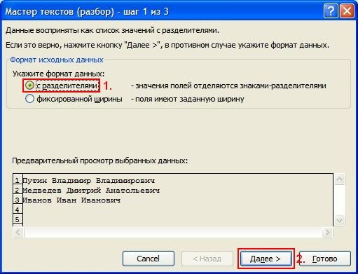 Разбиение данных по столбцам в Microsoft Excel 2007