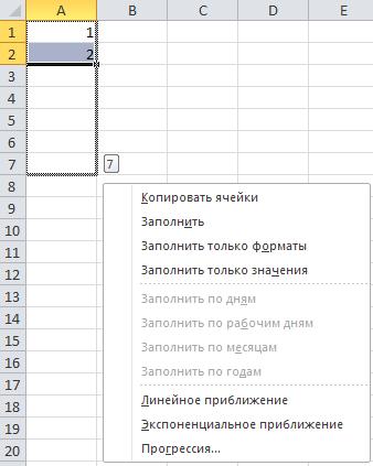 Автозаполнение ячеек Excel