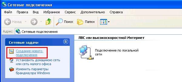 Настройка VPN-подключения в Windows XP