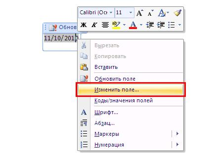Вставка текущей даты в документ Word 2007