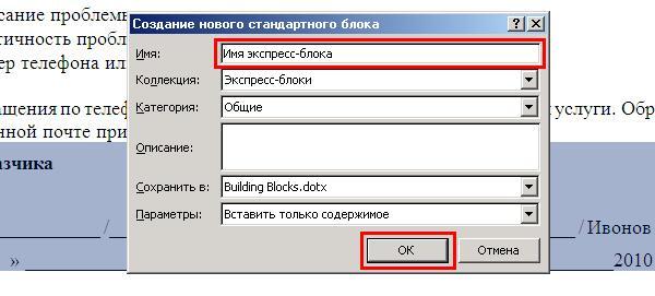 Экспресс-блоки в Word 2007