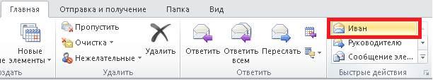 Быстрые действия в Outlook 2010