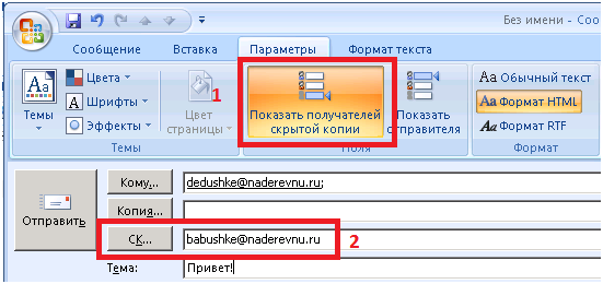 Скрытая копия Outlook 2007