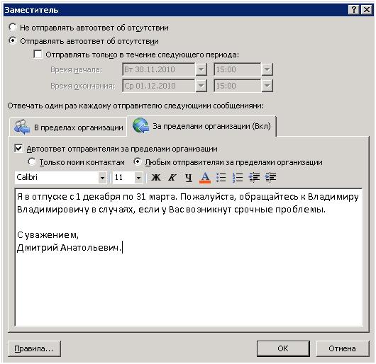 Использование замеcтителя в Outlook