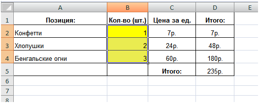 Разрешение на редактирование некоторых ячеек в Excel