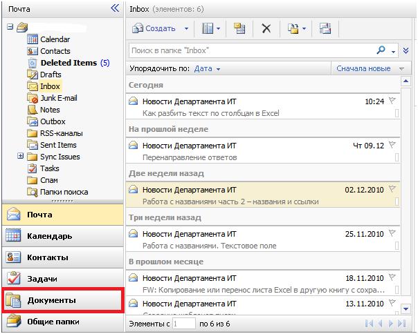 Работа с файлами на сервере через Outlook Web Access