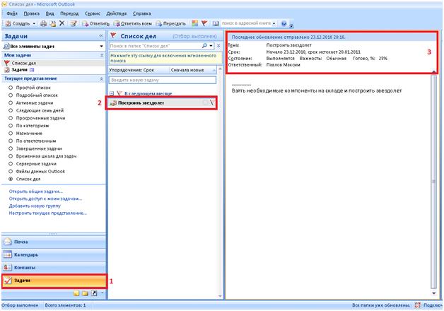 Назначение поручений и задач в Outlook