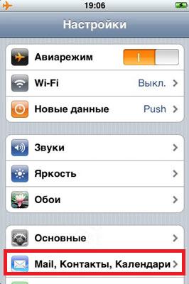 Настройка телефонов для работы с почтой Exhange