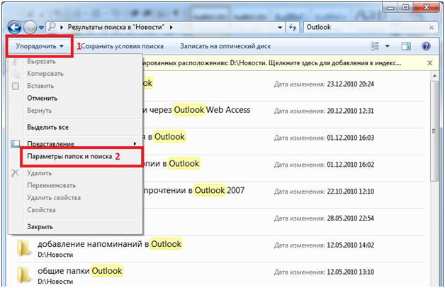 Поиск по содержимому файлов в проводнике Windows 7