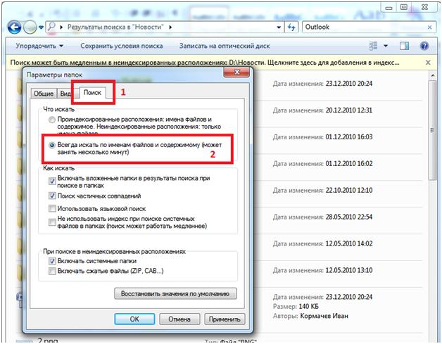 Настройка поиска по содержимому файлов в проводнике Windows 7