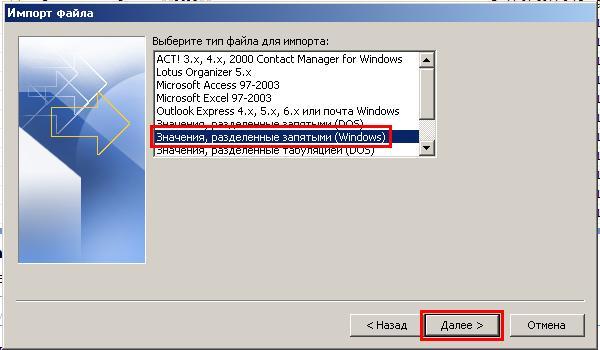 Импорт контактов в MS Outlook 2007 - параметры импорта